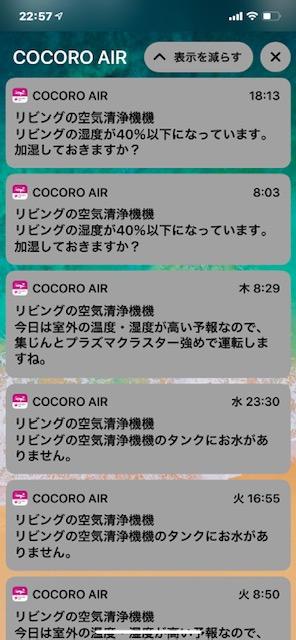空気清浄機アプリでスマホにお知らせが来る