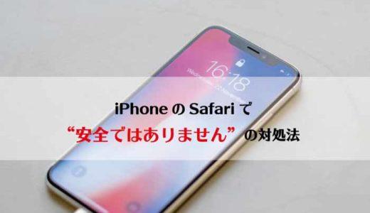 """iPhoneのSafariで""""安全ではありません""""の対処法"""