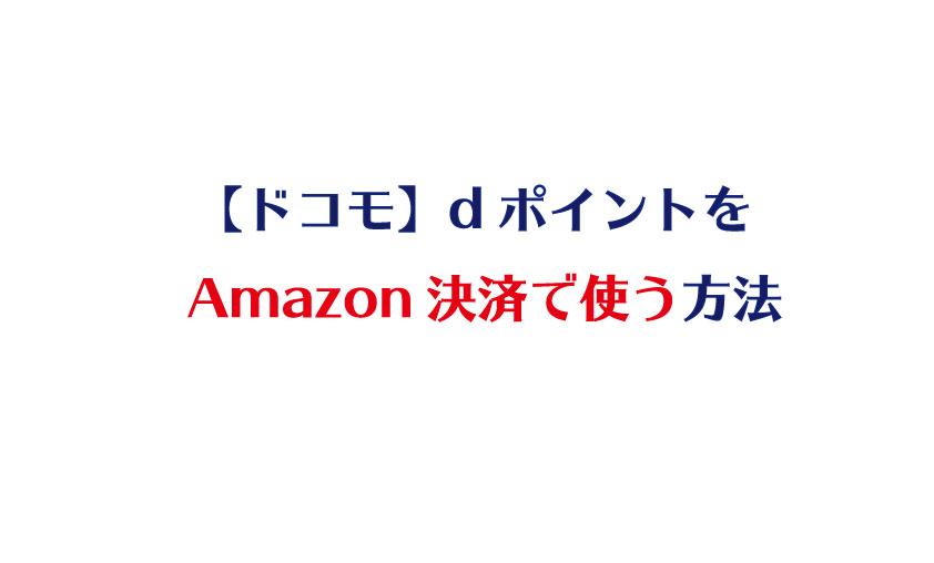 【ドコモ】dポイントをAmazon決済で使う方法