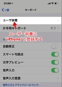 """""""アイフォーン""""とカタカナで入力をして一発でiPhoneと出すためには、ユーザー辞書登録という機能を使うのがおすすめです。"""