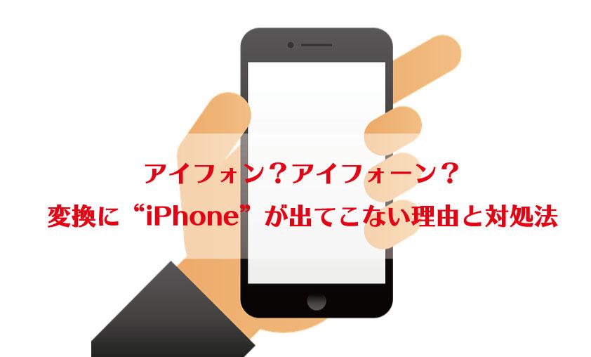 """アイフォン?アイフォーン?変換に""""iPhone""""が出てこない理由と対処法"""