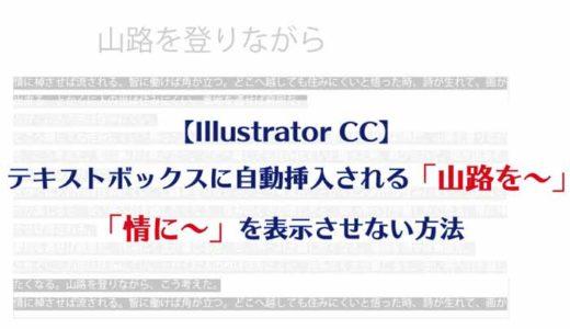 【Illustrator CC】テキストボックスに自動挿入される「山路を~」「情に~」を表示させない方法