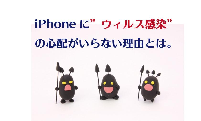 """iPhoneに""""ウィルス感染""""の心配がいらない理由とは。"""