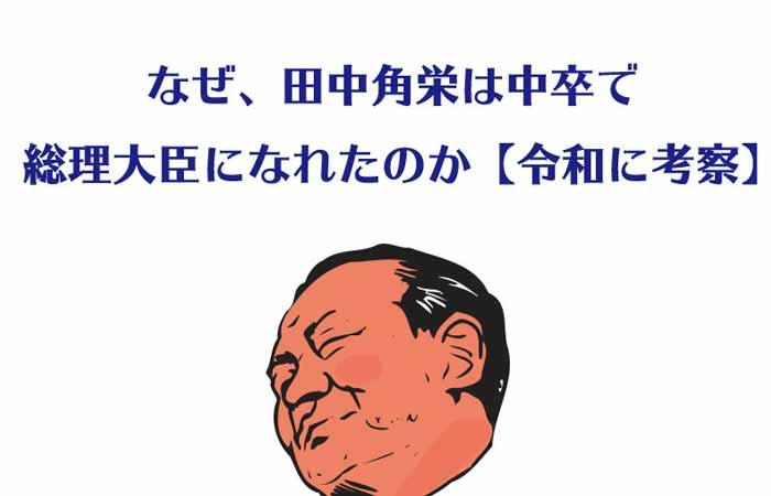 角栄 学歴 田中