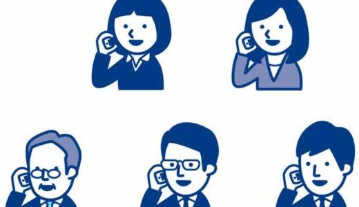 【過払い金返還】チラシの連絡先に電話して、相談をしてみた結果!