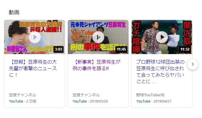 読売巨人軍は、いつまで笠原元投手のYoutubeチャンネルを放置するつもりなのか。