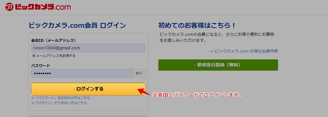 ビックカメラの会員ID(メールアドレス)とパスワードを入力したら、注文画面に進むをクリックします。
