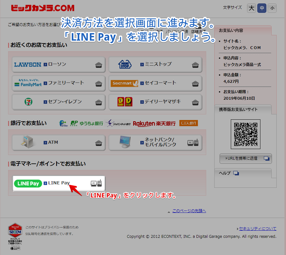 画面下部にある電子マネー/ポイントでお支払いの中にある「LINE Pay」をクリックします。