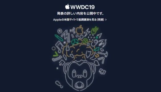 WWDC2019では新型iPhoneの発表なし!ポイントを要約してみた結果、興味薄め。