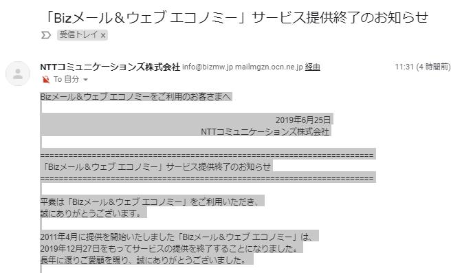 レンタルサーバー「NTT Bizメール&ウェブ エコノミー サービス提供終了のお知らせ」が届いた。