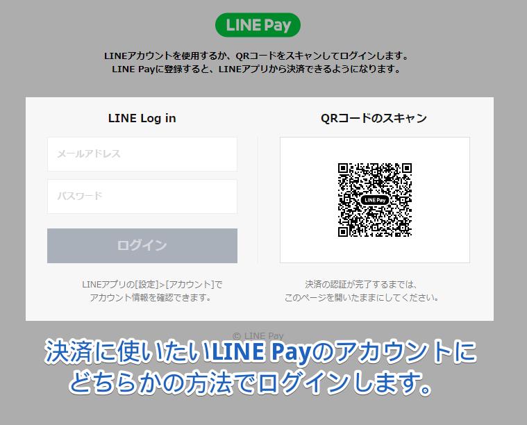 LINE Pay残高を保有している、LINEアカウントにログインします。
