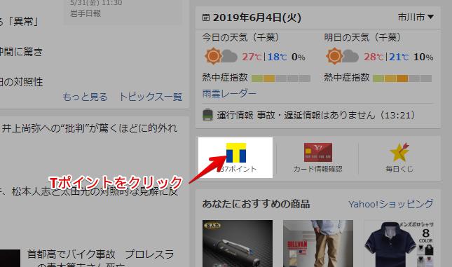 ヤフージャパンのトップ画面のTポイントをクリック