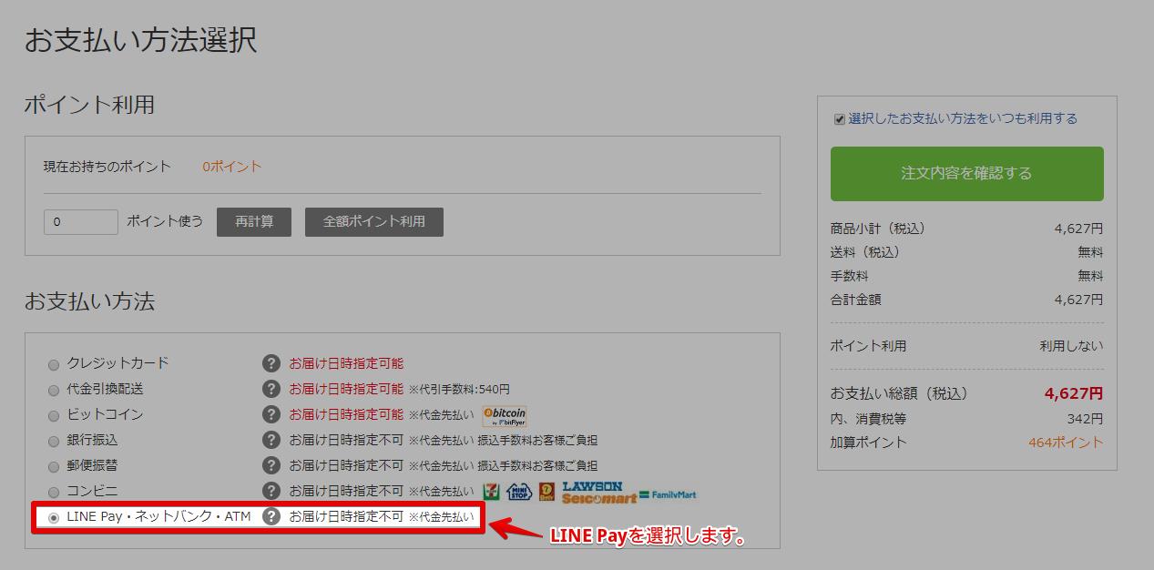 お支払い方法の選択画面で「LINE Pay」を選択します。