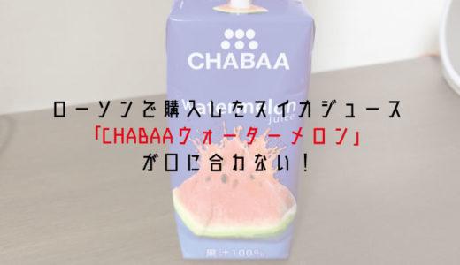 """【まずい】ローソンで購入したスイカジュース「CHABAAウォーターメロン」が口に合わない!""""飲むスイカ""""ではなかった件。"""
