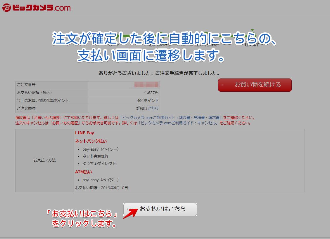 注文が確定する支払方法の画面に遷移します。