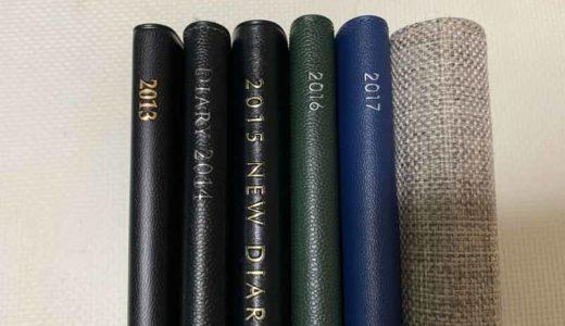 【運気アップ】古い手帳の正しい捨て方!風水的にも保管はNG・収納の邪魔になるだけだった。