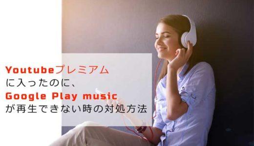 Youtubeプレミアムに入ったのに、Google Play musicが再生できない時の対処方法