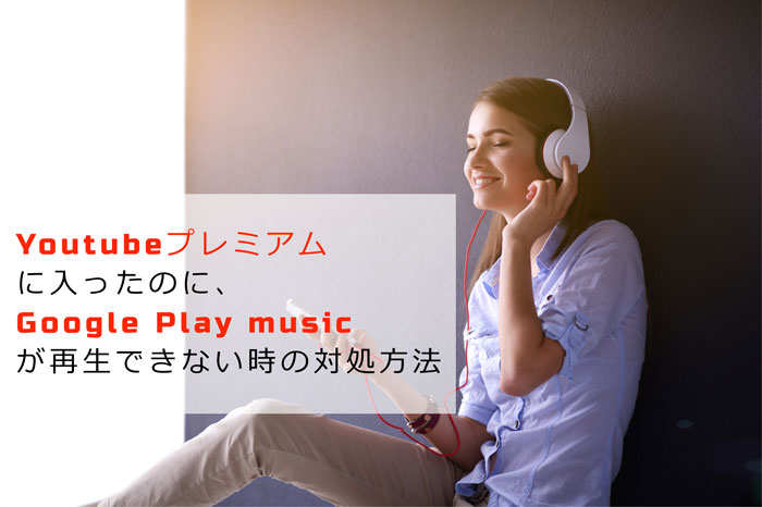 googleplaymusic-saisei-dekinai-premium2