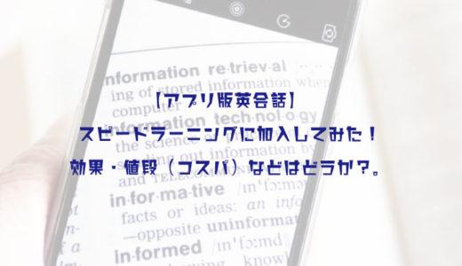 【アプリ版英会話】 スピードラーニングαを購入してみた!効果・値段(コスパ)などはどうか?。