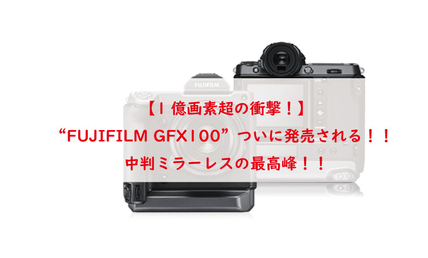 """【1億画素超の衝撃!】""""FUJIFILM GFX100""""がついに発売される!!中判ミラーレスの最高峰!!"""