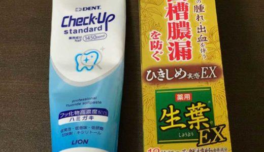歯医者さんから薦められたフッ素入り歯磨き粉「チェックアップ」を使ってみた結果【正しいハミガキ指導も受けたよ】