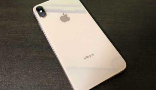 【総まとめ】iPhoneXSMAXをずっと使ってきた感想(レビュー)