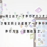 iphone-directtransfer-ios12-4