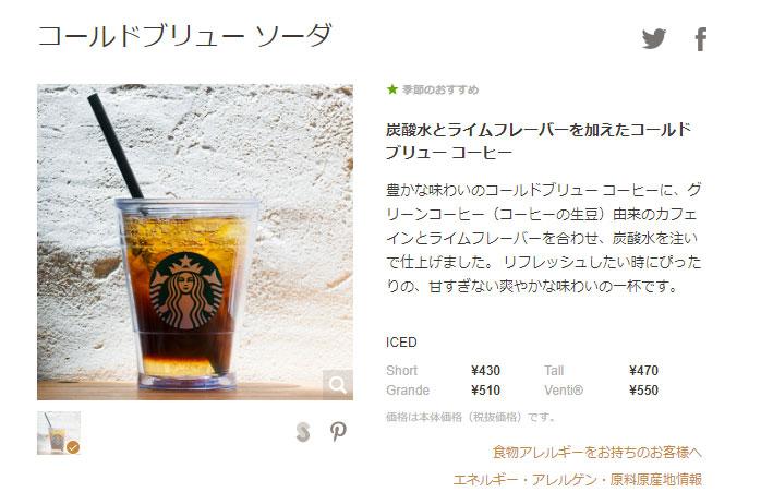 コールドブリュー-ソーダ|スターバックス-コーヒー-ジャパン