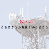 5g-miryokutoha