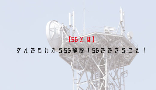 【5Gとは】サルでもわかる5G解説!5Gでできること!