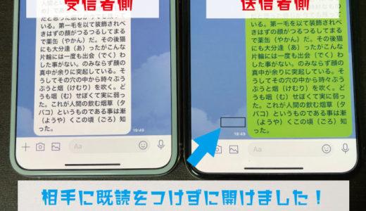 【iOS12.4最新版】LINEの機内モードを使って既読をつけずに開く方法、既読がつくタイミングはいつ?注意点・受信のやり方など