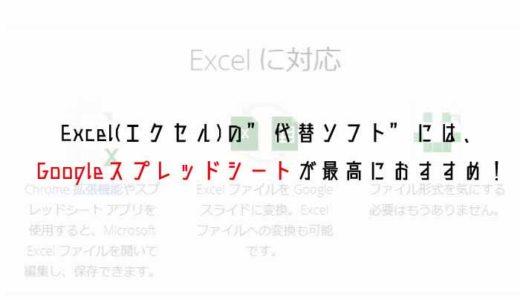 """Excel(エクセル)の""""代替ソフト""""には、Googleスプレッドシートが最高におすすめ!"""