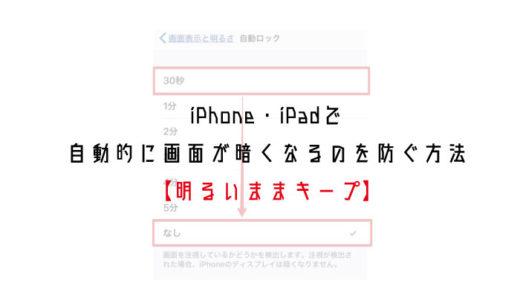 iPhone・iPadで自動的に画面が暗くなるのを防ぐ方法【明るいままキープ】