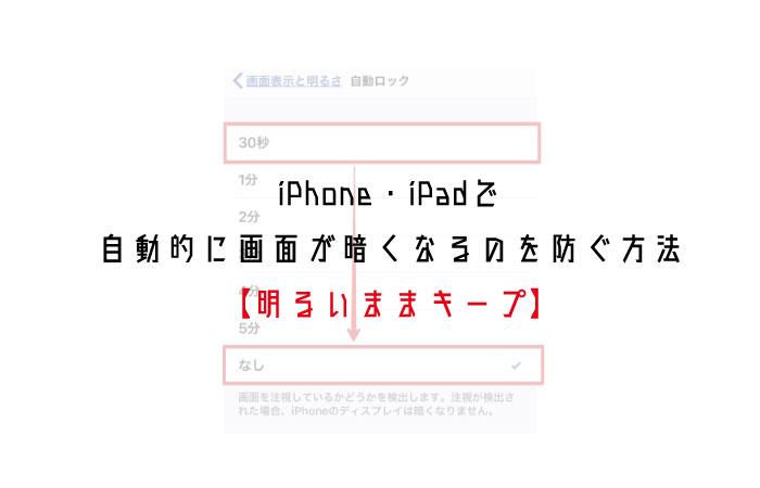 iPhone-ipad-akaruikeep