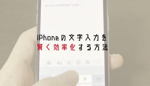iPhoneの文字入力を賢く効率化する方法【欲しい単語がすぐでてこないを解消】