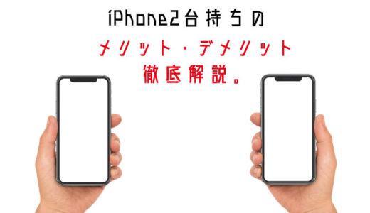 iPhone、2台持ちのメリット・デメリットを徹底解説!