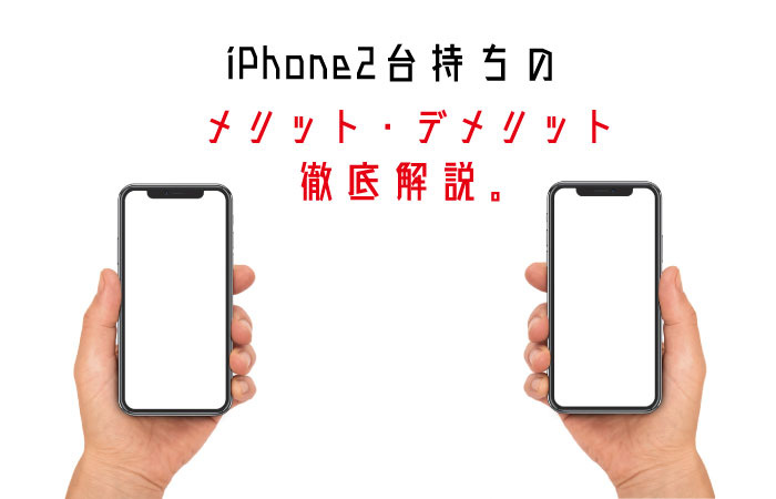 iPhone-nidaimochi-merit2