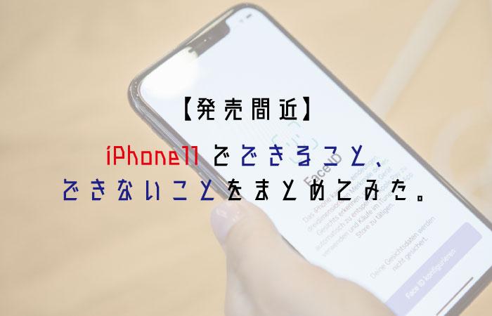 iphone11-dekirukoto-dekinaikoto