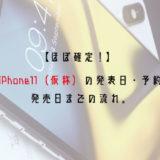 iphone11-hatsubai-kakutei