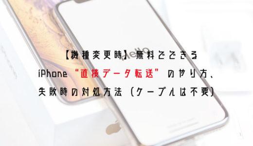 """【機種変更時】無料でできるiPhoneの""""直接データ転送""""のやり方、失敗時の対処方法(ケーブルは不要)"""