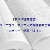 speedlearning-kuchikomi