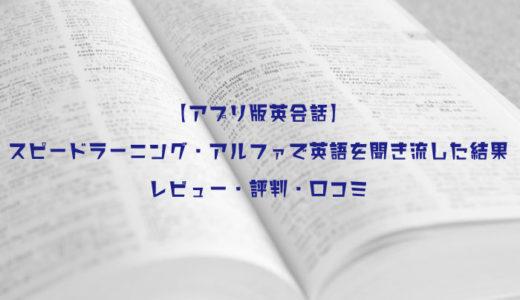 【アプリ版英会話】スピードラーニング・アルファで英語を聞き流した結果│レビュー・評判・口コミ