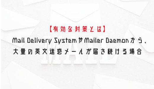 【有効な対策とは】Mail Delivery SystemやMailer Daemonから、大量の英文迷惑メールが届き続ける場合