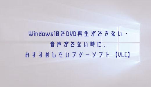 Windows10でDVD再生ができない・音声がでない時におすすめしたいフリーソフト【VLC】