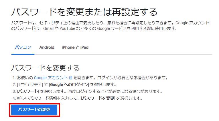 Gmailのパスワードの変更画面