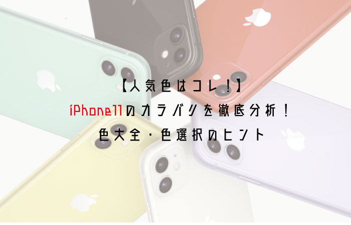 iPhone11-color-varation