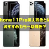 iPhone11Proの人気色とは!おすすめカラーは何色?