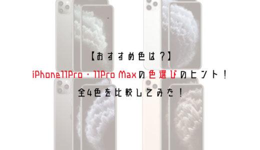 iPhone11Pro・11Pro Max一番人気のおすすめ色とは?【何色が人気?】