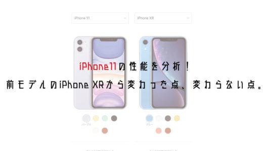 iPhone11の性能を分析!前モデルのiPhone XRから変わった点、変わらない点。