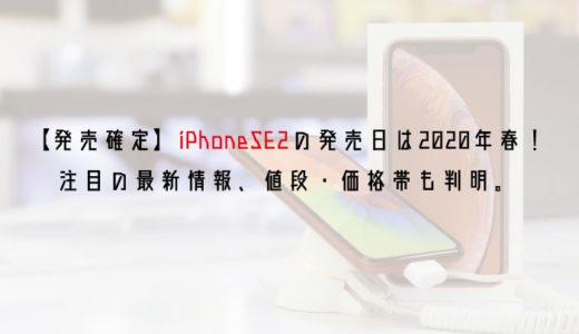 【発売確定】iPhoneSE2の発売日は2020年春!注目の最新情報、値段・価格帯も判明。